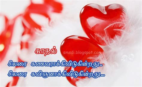 images of love kavithai sms