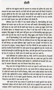 Essay About Festival by Happy Holi 2017 Essay In Holi Nibandh Happy Holi 2017 Wishes Shayari Sms