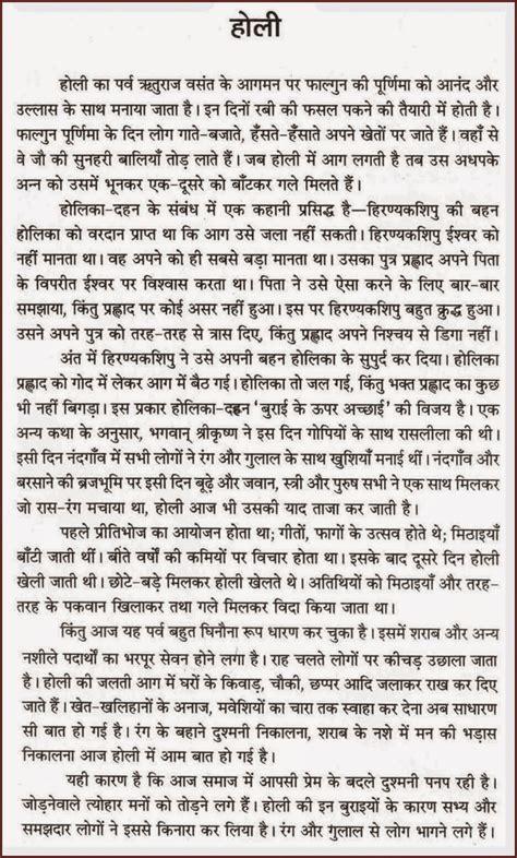 Holi Festival Essay happy holi 2017 essay in holi nibandh happy holi 2017 wishes shayari sms