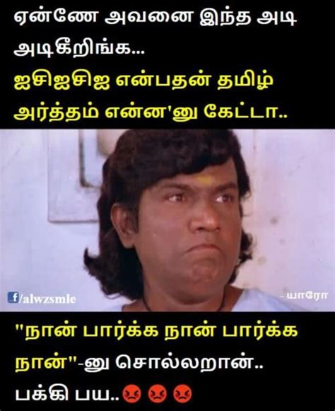 political thamil memes down tamil memes latest content page 48 jilljuck