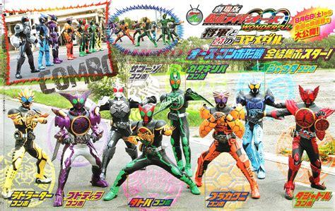 Kamen Rider Ooo Wonderful Spoilers Updated Minor Info Rider Preview Kamen