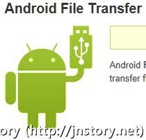 android file transfer dmg mac에서 ics 스마트폰을 이동식디스크로 연결하는 방법 팁 강좌 맛클
