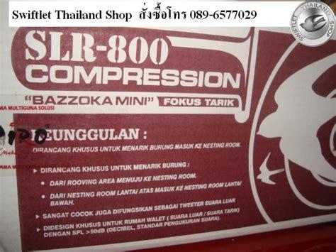 Bazzoka Slr 800 Piro Swiftlet Thailand Shop ร าน ณราร งนก