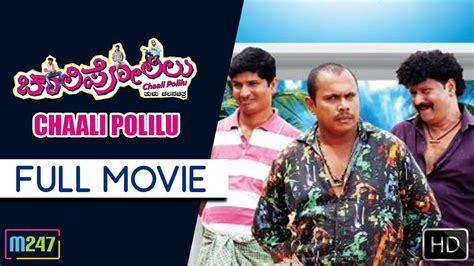 film jomblo keep smile full movie hd chaali polilu full hd movie superhit tulu movie