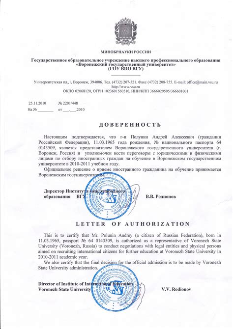 authorization letter malayalam authorisation letter new calendar template site