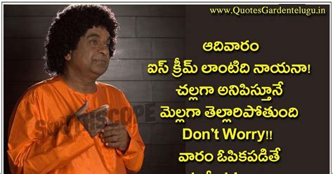 comedy images with quotes in telugu funny telugu good night quotes for sunday quotes garden