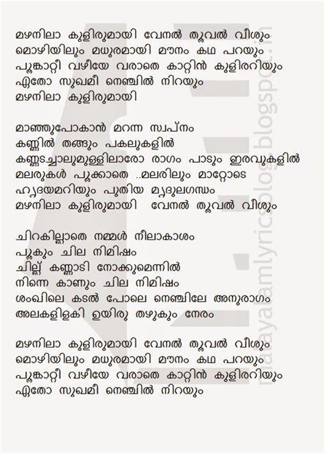 song lyrics of malayalam lyrics mazhanila kulirumayi song lyrics