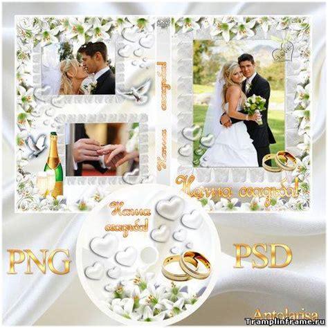 обложка dvd и задувка на диск наша свадьба обложки на