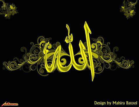 Wallpaper Bergerak Lafadz Allah | kaligrafi arab lafadz allah