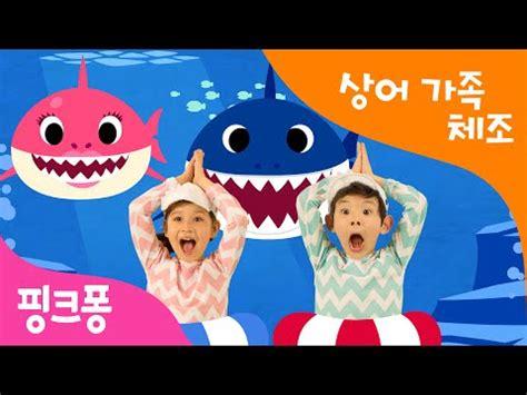 baby shark mp4 상어 가족 체조 baby shark 체조송 핑크퐁 체조 핑크퐁 인기동요 3gp mp4 hd
