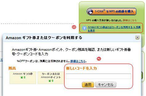 amazon mp3 downloads coupon co jp mp3ダウンロードクーポン付き年賀状