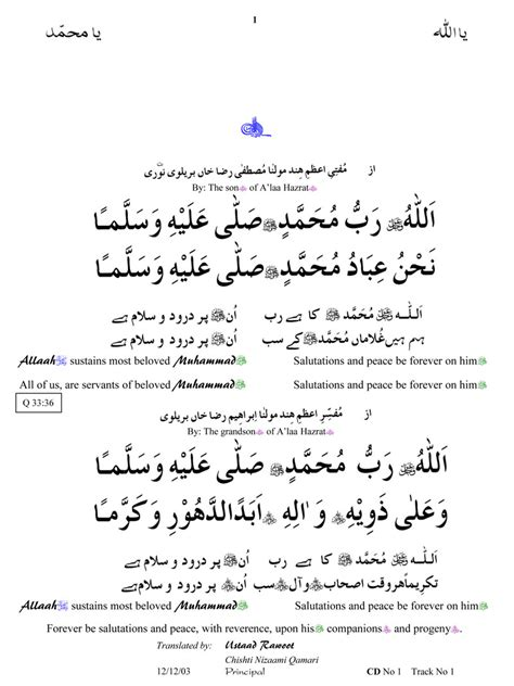 Naat in Arabic, Urdu, English, Xhosa