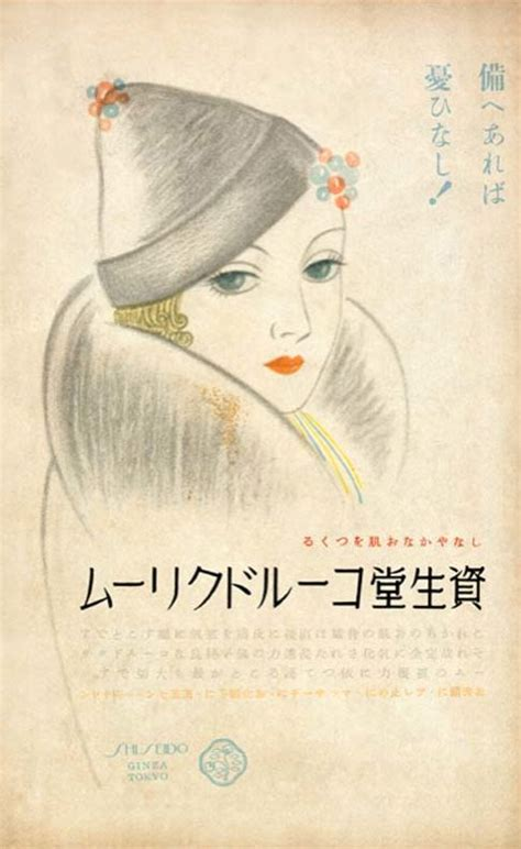 Jolies Advert For Shiseido Japan by 17 Best Images About Vintage Japanese On
