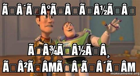 Woody Meme Generator - 208 180 208 176 209 208 189 209 208 190 208 189 208 184 208 178 208 181 208 183 208 180 208 181 buzz and woody toy story