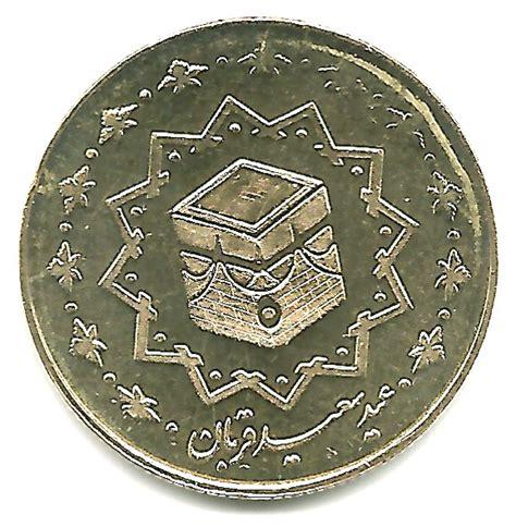 Calendrier Iranien 1000 Rials F 234 Te D A 239 D Al Adha Iran Numista