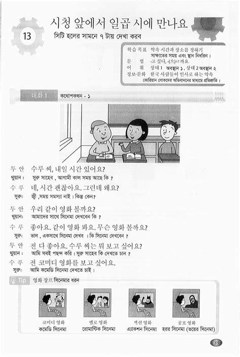 EPS TOPIK Text Book Lesson 13