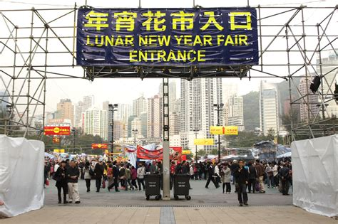 park hong kong new year fair 2015 file lunar new year fair 2012 park hong kong