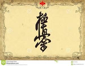 certificate diplom karate stock photos image 36119633
