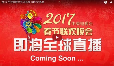 new year gala 2015 live 2017春晚直播海外观看 cctv央视高清特供 2017 new year gala live