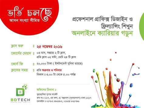 graphics design course in bangladesh ম আব ল ব শ র author at প স হ ল প স ন ট র ব ল দ শ