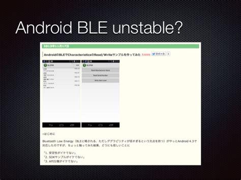 やはりお前らのandroidのbleが不安定だという認識は間違っている - Android Ble