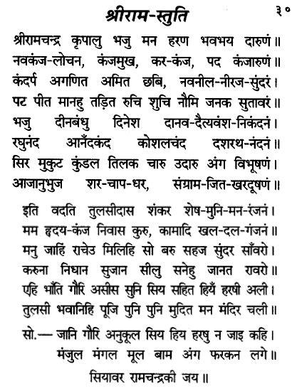 shree ramchandra kripalu bhajman lyrics free download bhajan shri ram chandra kripalu bhajman