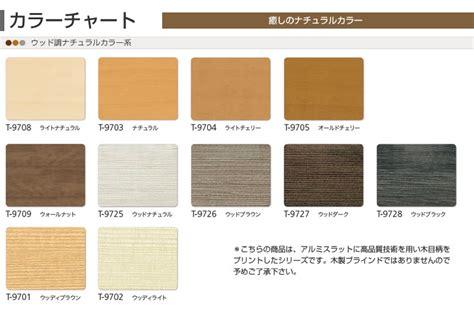 Color Blind Photos スラットのカラーをお選びください 木目