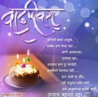 Marathi Birthday pics images & wallpaper for facebook page 1