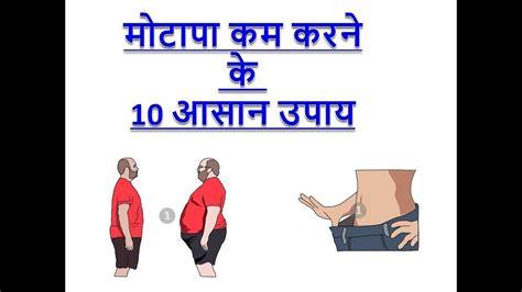 weight loss kaise kare म ट प कम करन क आस न उप य motapa kaise kam kare