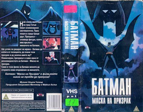 batman mask of the phantasm 1993 teaser vhs capture vhs your home for high resolution scans of