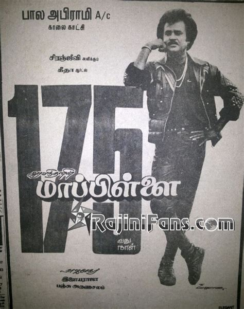 superstar rajinikanth at telugu movie pedarayudu 200 days function mappillai rajinikanth box office reports rajinifans com
