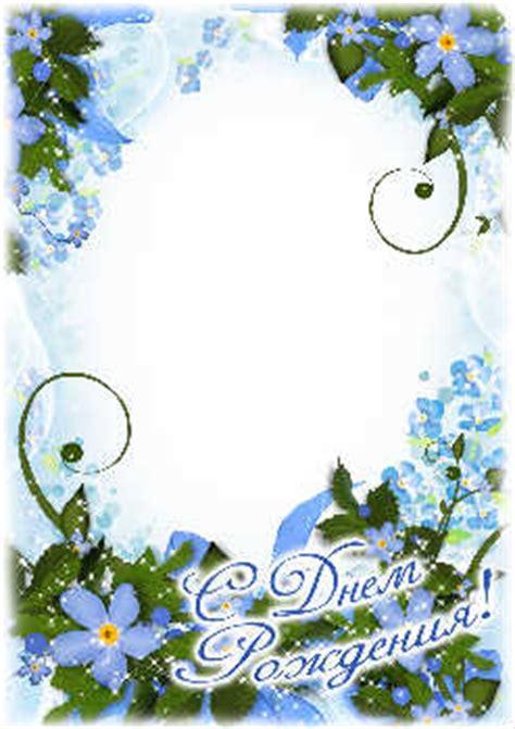 cornici per cartoline cartoline gratuite e le cornici in occasione