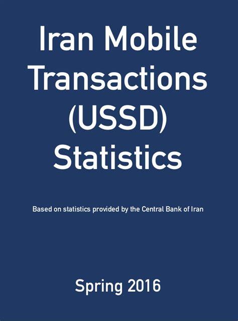 mobile transactions iran mobile transactions ussd statistics