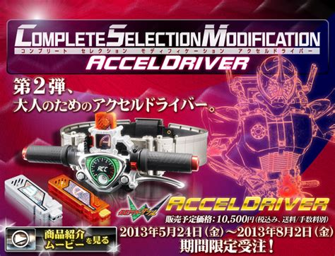 accel s helper shop and services new complete selection modification arrived accel driver