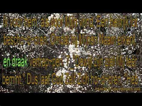 yacht meaning in urdu psalm 42 niet ritmisch karaoke hijgend hert der jacht