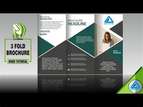 brochure design  coreldraw tutorial part  doovi