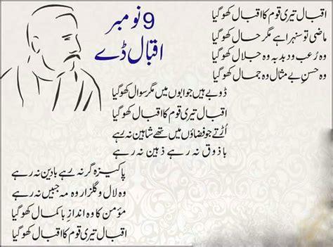 allama iqbal poetry the best poetry of dr allama iqbal on iqbal day 9th november