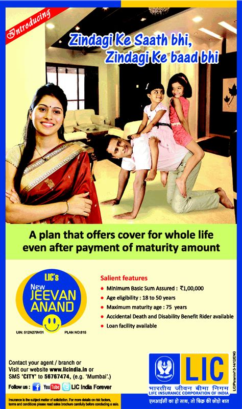 lic india housing loan lic of india home loan protection plan home plan