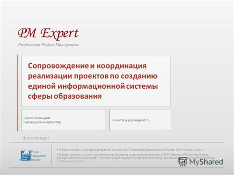 2012 global challenges institute educating globally презентация на тему quot 169 2012 pm expert pm expert company