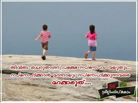 miss you quotes in malayalam i miss you images with quotes in malayalam wallpaper images