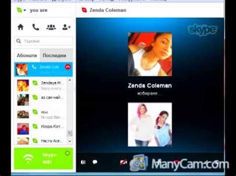 Find Peoples Skype Names Zendaya S Real Skype Name
