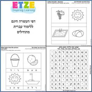 etze hebrew learning free worksheets beginners 0 00
