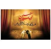 Labaik Ya Hussain AS HD Wallpapers  9HD