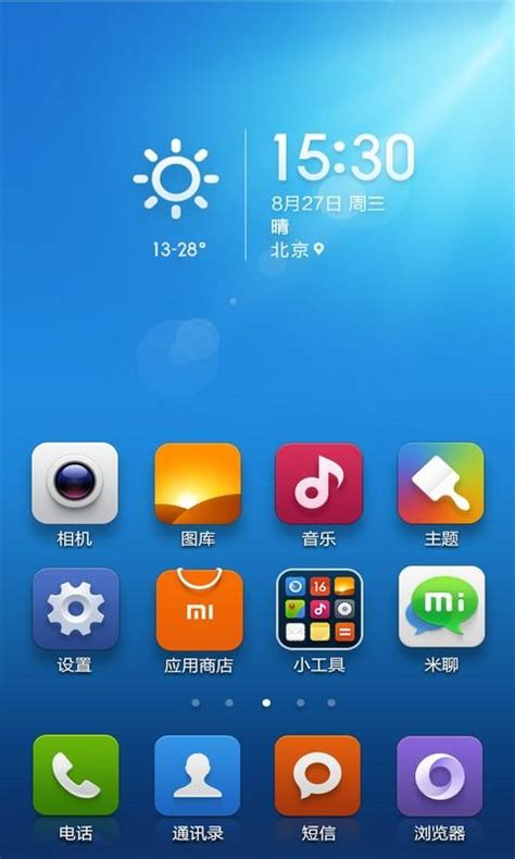 miui launcher apk miui launcher apk for android install xiaomi launcher