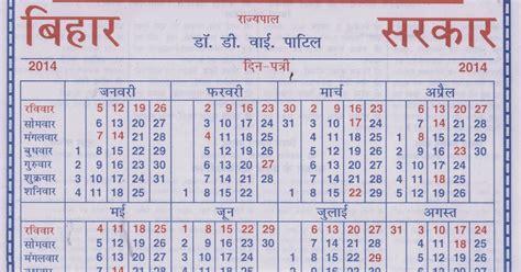 Calendar 2018 Bihar Govt Bihar Government Calendar 2014 Sarkari Niyukti
