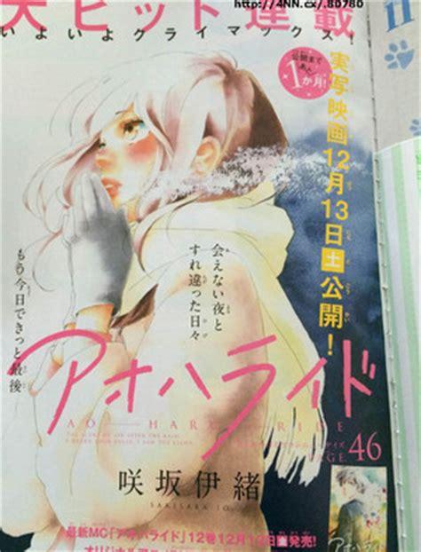 Komik Blue Ride Ao Haru Ride Vol 1 2 confirmada a data do fim do mang 225 de ao haru ride