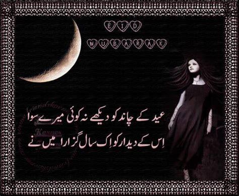 wallpaper urdu free download urdu shayari free download qaiser hd wallpapers