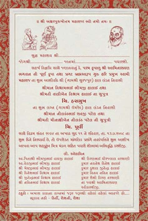 wedding quotes for invitations in gujarati image quotes at hippoquotes