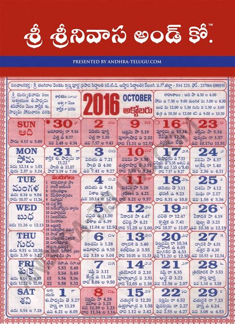Calendar 2018 Venkatrama Venkatrama Co 2016 Telugu Calendar 2017 2018 Cars Reviews