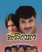 malayalam film related quiz karimpana movie quiz malayalam movie quizzes karimpana